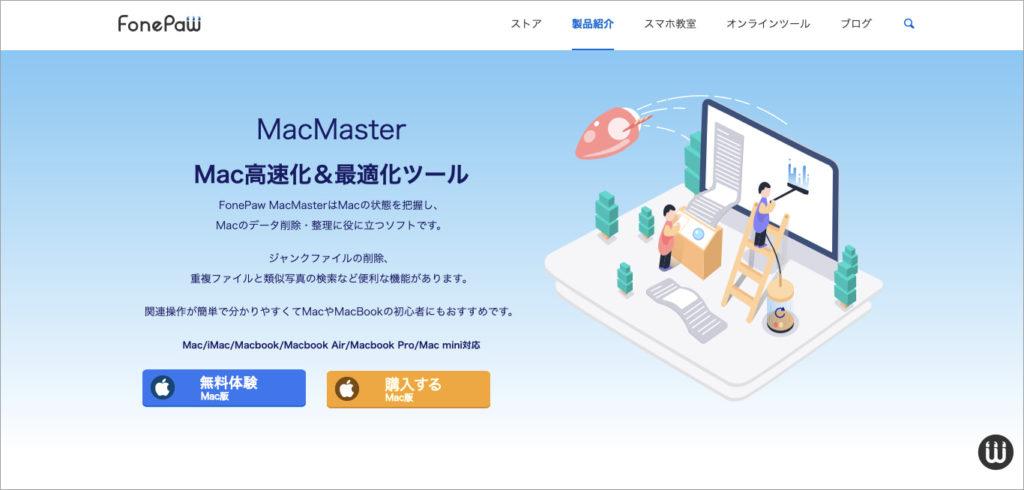 FonePaw MacMaster site image