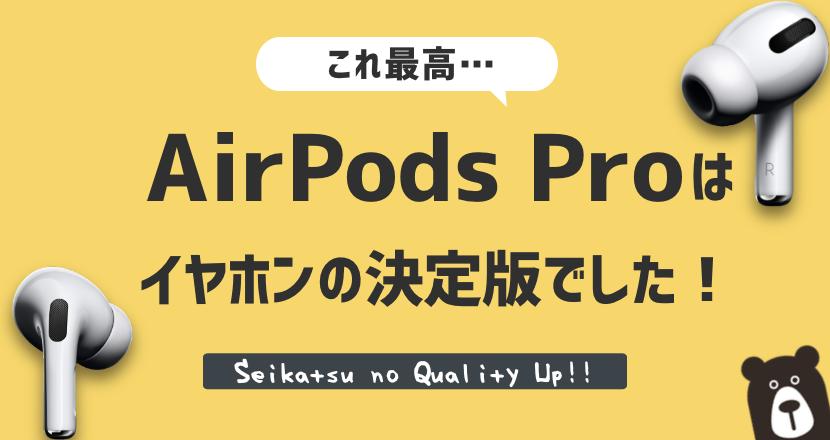 AirPods Proはワイヤレスイヤホンの決定版でした!