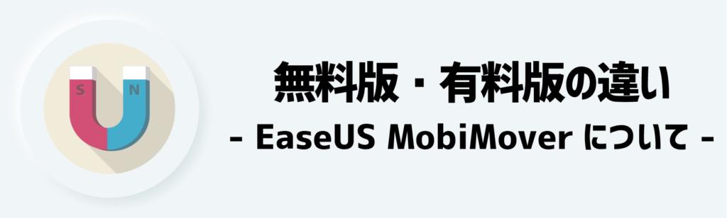 EaseUS MobiMover┃無料版・有料版の違い