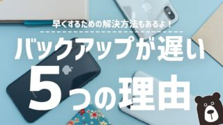 iPhoneのバックアップが遅い5つの理由と解決方法【無料】