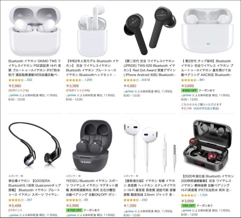 怪しい商品の検索結果
